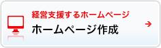 【経営支援するホームページ】ホームページ作成