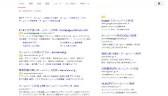 リスティング広告・SEO
