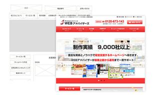 トップデザイン・ワイヤーフレーム作成