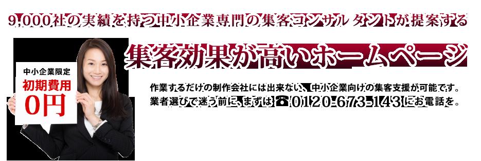 初期費用0円 中小企業専門の集客ホームページ作成集団
