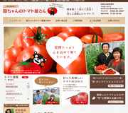 有限会社蘇鉄園芸様ホームページスクリーンショット