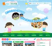 学校法人市川東学院三愛幼稚園様ホームページスクリーンショット