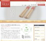 株式会社熊弥商店様ホームページスクリーンショット