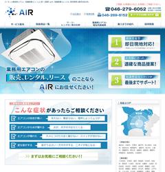 株式会社AIR(エアー)様